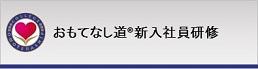 おもてなし道®新入社員研修
